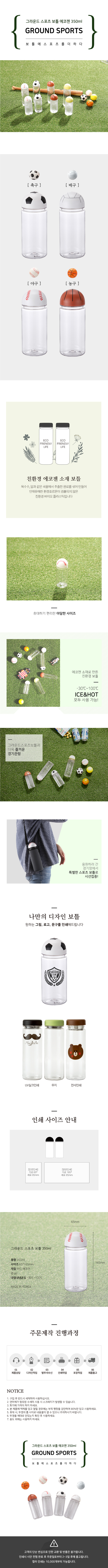 그라운드스포츠-에코젠-350_상페_1122수정.jpg